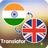 download English to Hindi Translator 4.0