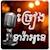download Khmer Sing Karaoke Cho Android