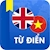 download Vietnamese English Dictionary for Android 1.0